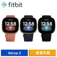 Fitbit Versa 3 智慧手錶 運動手錶