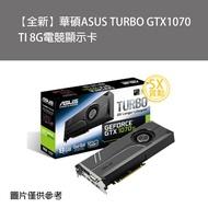 ~賞勳~【全新】 華碩ASUS TURBO GTX1070 TI 8G電競顯示卡自取17100