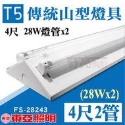 【奇亮科技】含稅 東亞 FS-28243 T5 山型燈具 4尺 雙管 含T5燈管 白光 吸頂燈山形燈客廳燈辦公