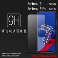 ASUS 華碩 ZenFone 7 ZS670KS/7 Pro ZS671KS I002D 滿版 鋼化玻璃保護貼 9H 滿版玻璃 鋼貼 鋼化貼 螢幕保護貼 螢幕貼 玻璃貼 保護膜