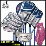 【·愛運動·愛高爾夫·】XXIO MP1100 高爾夫球桿 女士套桿 xxio全套球桿 易打遠距 新款