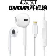 蘋果耳機 Lightning耳機 線控耳機 EarPods iPhone12 11 Xs 8 Pro Max