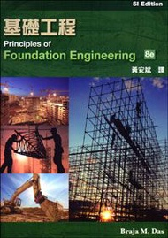 基礎工程(Das: Principles of Foundation Engineering 8/E)(SI版)