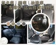 福壽/堅達/HINO/載卡多/得利卡/菱利/卡旺/波特/一路發/威力 專用訂製穿套式 透氣合成皮椅套 座椅椅套