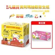春風 新上市黃阿瑪抽取式衛生紙100抽X20包/3串/箱購(買就 送一盒蝶漾抽取式衛生紙)