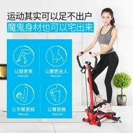 踏步機莫比斯靜音左右搖擺液壓缸立體帶扶手踏步機家用塑身運動健身器材DF  618購物節