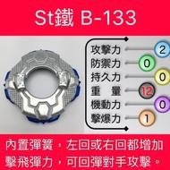 現貨 全新 b 153 133 St 鐵 戰鬥陀螺 136 156 B133 B136 B153 susu
