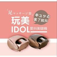 tokuyo 玩美IDOL愛抖美腿機 TF-652玫瑰金(粉紅)