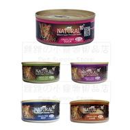 【現貨】🔜快速出貨🚚 NATURAL10+ 原野無穀機能主食罐 90g 185g 貓咪最愛 貓罐頭 貓咪主食罐頭