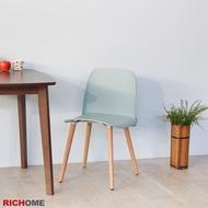 【RICHOME】時尚風餐椅-2色(4入一組) CH1146 餐椅組 椅凳   椅子