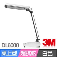 3M 58° 護眼 博視燈/桌燈/檯燈/抬燈 DL6000 白色 替代LD6000