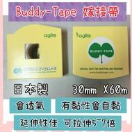 🍎BUDDY-TAPE 嫁接帶,石蠟膜🍐『日本進口🇯🇵』新包裝長60m,寬30mm