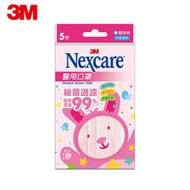 任選【3M】 Nexcare兒童醫用口罩-粉紅(5片包)