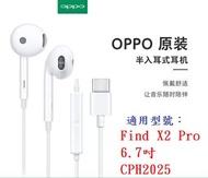 【OPPO Type C 原廠盒裝】Find X2 Pro 6.7吋 CPH2025 線控耳機 MH135-3
