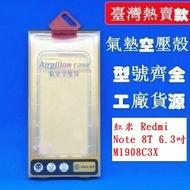【氣墊空壓殼】紅米 Redmi Note 8T 6.3吋 M1908C3X 防摔氣囊輕薄保護殼/防護殼