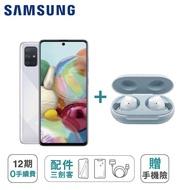 【Samsung】Galaxy A71 8G/128G 雙卡八核後置四鏡頭智慧手機 + Galaxy Buds+ 無線藍牙耳機 ※加贈手機配件三件組 (9H鋼化玻璃保護貼+防摔空壓殼+手機充電線)