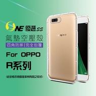 大罩盃-OPPO品牌 R系列 空壓殼R17 Pro