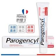 倍樂喜 Parogencyl 保健牙膏 (粉色) 75ml 法國原裝 【巴黎丁】