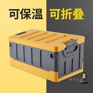 車載收納箱 后備箱儲物箱車內裝飾用品大全汽車折疊箱保溫箱整理箱