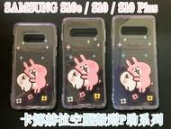 """""""扛壩子""""台灣製造正版授權卡娜赫拉 蹭P助 SAMSUNG S10e S10 S10 PLUS S10+ 卡通手機殼空壓殼防摔殼"""