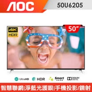 (含標準安裝)AOC 50型 4K HDR+聯網液晶顯示器50U6205+視訊盒