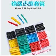 熱縮管 彩色絕緣套裝 電線保護套管 絕緣熱縮套管 數據線保護套 電線接頭修復熱縮管 560PCS盒裝