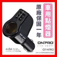 2018頂級款 保固一年 ONPRO車用充電器 4.8A 雙孔輸出 原廠公司貨 USB點煙器 Bsmi認証 車充 點菸器