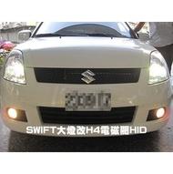 大台北汽車精品 H4 遠近HID 電磁閥伸縮燈管 SWIFT BORA FIT YARIS K8 MPV PREMACY