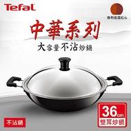 Tefal法國特福 中華系列不沾雙耳中式炒鍋36CM