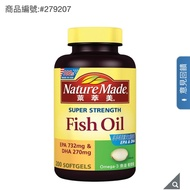 Costco好市多 Nature Made 萊萃美 Omega-3 魚油軟膠囊 200粒