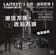 萊潔 LAITEST 醫療防護口罩(成人) 暗黑迷彩紋-50入盒裝