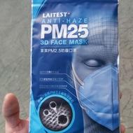 萊潔防蹣PM2.5防疫  2入口罩 抗菌抗病黴
