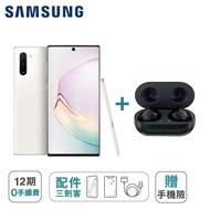 【Samsung】Galaxy Note 10 (8GB+256GB) + Galaxy Buds+ 無線藍牙耳機 ※加贈手機配件三件組 (9H鋼化玻璃保護貼+防摔空壓殼+手機充電線) ※加碼再贈