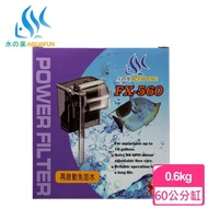 【AQUAFUN 水之樂】FX-560 外掛過濾器(適用45-60公分魚缸)