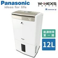 Panasonic國際牌 12公升 清淨除濕機 F-Y24GX★F-Y24EX替代機種