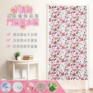 【小銅板】小清新花卉系列門簾風水簾(長門簾-寬85X高180)