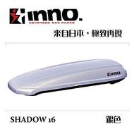 INNO SHADOW 16 銀色 車頂行李箱 車頂箱