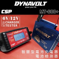 【CSP】MT600+充電器 適用6V 12V 脈衝式充電機(檢測機能 充電電池 LCD液晶 汽機車 全電壓MT-600+)