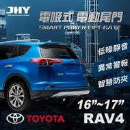 【JHY】第三代 電吸式 電動尾門(TOYOTA RAV4 16-17年式 適用)
