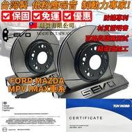 FORD MAZDA 福特 馬自達 IMAX KUGA MPV FIESTA 車系 平面碟 劃線碟 碟盤 原廠碟 加大碟