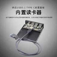 USB3.1 TYPE C軟驅位前置面板20pin轉usb3.0內置讀卡器USB HUB