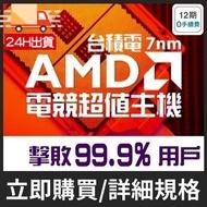 【DCT】AMD電腦主機99.9% A99.9 AMD R9 3950X/RTX3090-24GB/威剛 DDR4-3200(16G*2) XPG D10/威剛 SX8200Pro 1000GB/華