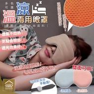 溫涼兩用眼罩 22x10cm 石墨烯冬暖夏涼 零壓感遮光透氣 熱敷眼罩 冰敷眼罩 睡眠眼罩【AH0508】《約翰家庭百貨