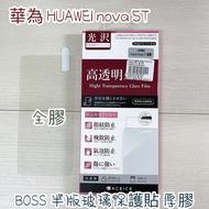 """""""扛壩子"""" BOSS 華為 HUAWEI nova 5T 6.26吋 鋼化玻璃膜螢幕玻璃保護貼非滿版"""