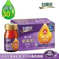 【白蘭氏】強化型葉黃素精華飲60ml*30瓶(添加蝦紅素 全方位晶亮保護力)