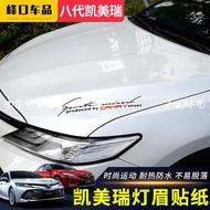 專用第八代CAMRY汽車燈眉貼紙 個性改裝機蓋燈眉車身貼拉花裝飾