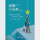 組織行為學精華版(Robbins/Organizational Behavior 17e)