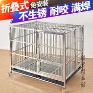 加厚折疊不銹鋼狗籠子大型犬中小型犬泰迪貴賓金毛寵物籠多省
