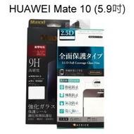 滿版鋼化玻璃保護貼 HUAWEI Mate 10 (5.9吋) 黑色