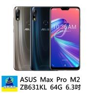ASUS ZenFone Max Pro M2 ZB631KL 6G 64G 6.3吋智慧型手機